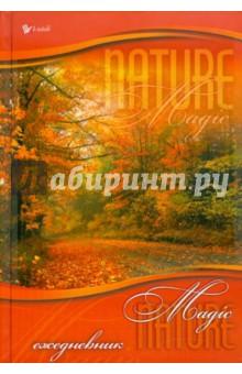 """Ежедневник """"Осень"""" (ЕЖЛ11515203)"""
