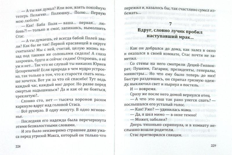 Иллюстрация 1 из 21 для Святая-святым! - Варнава Монах   Лабиринт - книги. Источник: Лабиринт