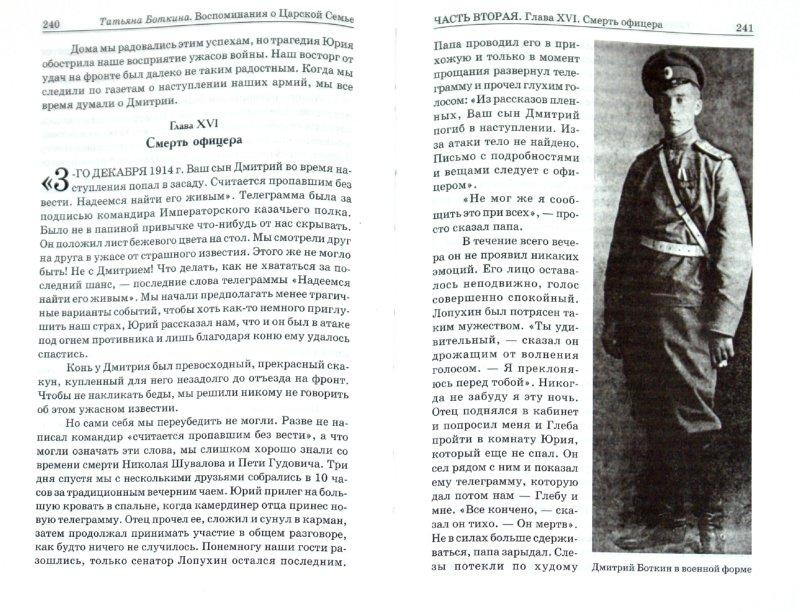 Иллюстрация 1 из 15 для Царский лейб-медик. Жизнь и подвиг Евгения Боткина | Лабиринт - книги. Источник: Лабиринт