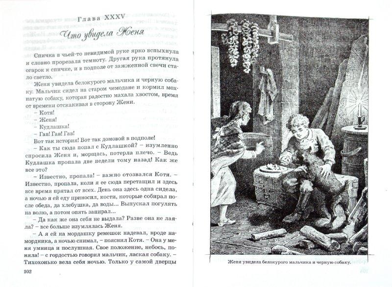 Иллюстрация 1 из 30 для Дом шалунов - Лидия Чарская | Лабиринт - книги. Источник: Лабиринт