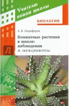 Анциферов Алексей Викторович Комнатные растения в школе: наблюдения и эксперименты