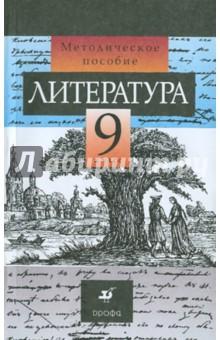 Литература. 9 класс. Методические рекомендации