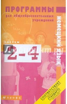 Немецкий язык. 2-4 классы. Программы для общеобразовательных учреждений. ФГОС