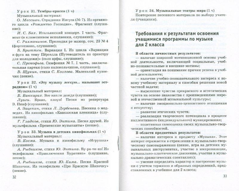 ГДЗ музыка 7 класс Науменко Алеев