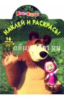 """Наклей и раскрась """"Маша и Медведь"""" (№10118)"""