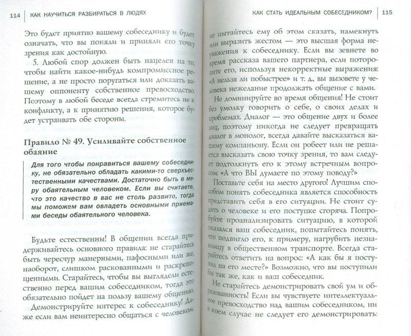 Иллюстрация 1 из 16 для Как научиться разбираться в людях - Сергеева, Сергеева   Лабиринт - книги. Источник: Лабиринт
