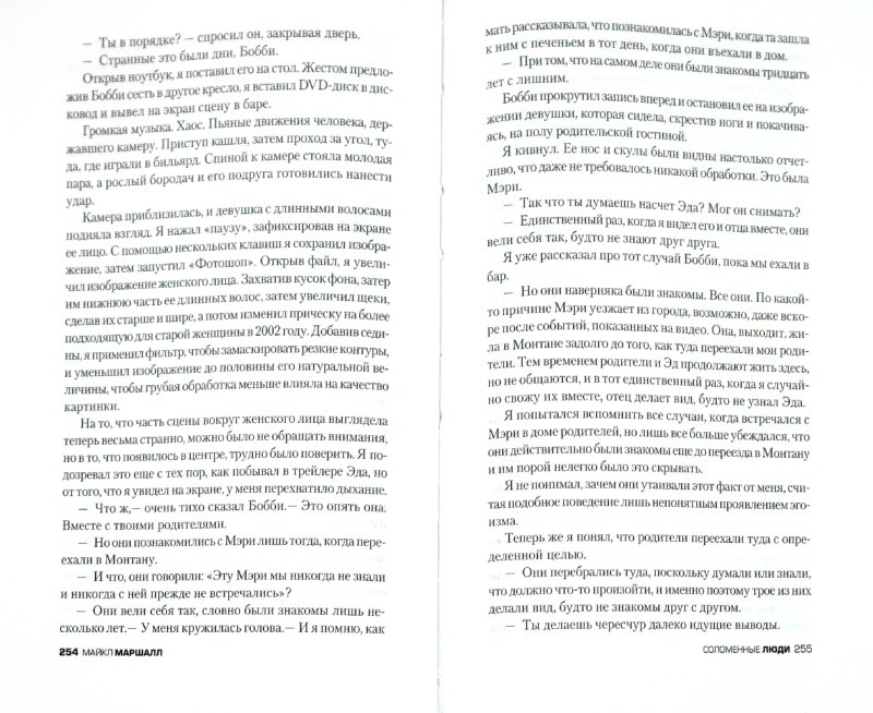 Иллюстрация 1 из 26 для Соломенные люди - Майкл Маршалл   Лабиринт - книги. Источник: Лабиринт