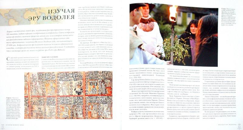 Иллюстрация 1 из 37 для Исчезнувшие религии и культы: древнейшие таинства и обряды - Дэвид Дуглас | Лабиринт - книги. Источник: Лабиринт