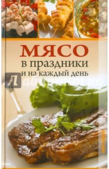 Мясо в праздники и на каждый деньБлюда из мяса, птицы<br>Мясо отлично сочетается с различными продуктами, поэтому из него можно приготовить большое количество самых разнообразных блюд. При изготовлении мясных блюд применяют самые разные виды тепловой обработки (варку, припускание, жаренье, тушение и запекание). <br>В этой книге вы найдете рецепты множества интересных блюд из мяса, мясных салатов, первых и вторых блюд. Также в этой книге вы познакомитесь с рецептами национальных кухонь (английской, французской, кавказской и др.).<br>