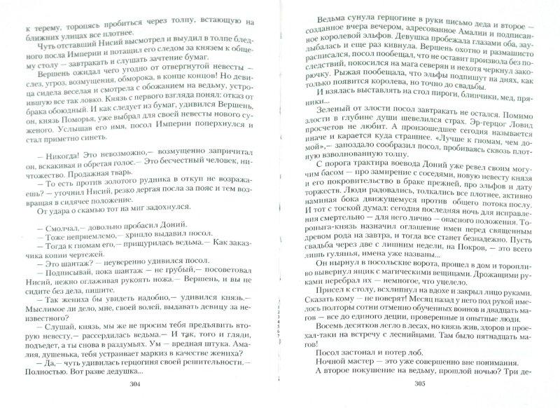 Иллюстрация 1 из 10 для Королевский маскарад - Оксана Демченко | Лабиринт - книги. Источник: Лабиринт