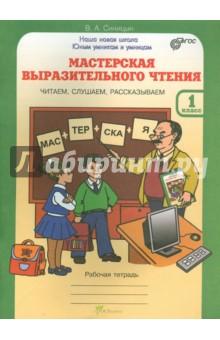 Мастерская выразительного чтения: Читаем, слушаем, рассказываем: 1 класс: Рабочая тетрадь