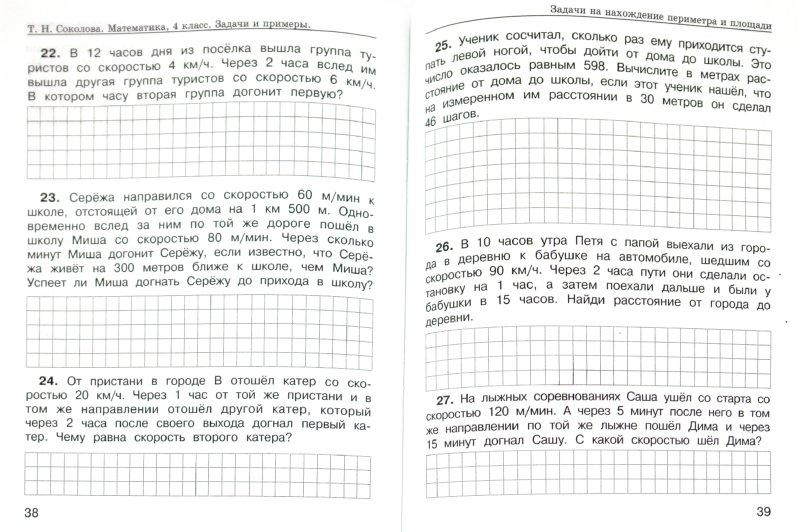 Иллюстрация 1 из 20 для Математика. 4 класс: Задачи и примеры повышенной сложности: Тесты - Татьяна Соколова | Лабиринт - книги. Источник: Лабиринт