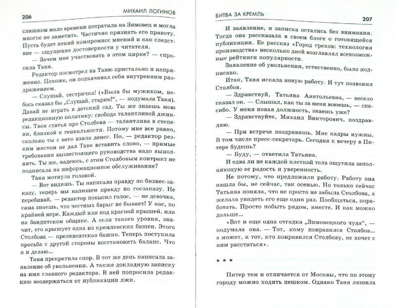 Иллюстрация 1 из 8 для Битва за Кремль - Михаил Логинов   Лабиринт - книги. Источник: Лабиринт