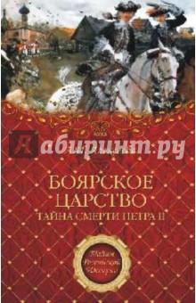 Боярское царство . Тайна смерти Петра II
