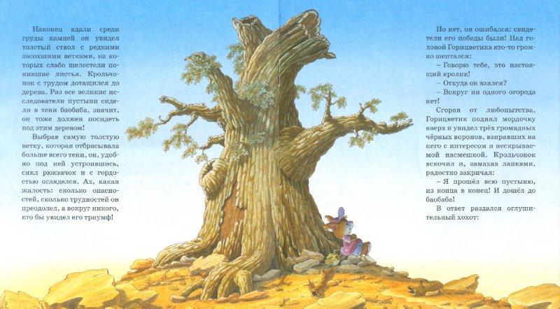 Иллюстрация 1 из 39 для Крольчонок Горицветик и баобаб - Женевьева Юрье   Лабиринт - книги. Источник: Лабиринт