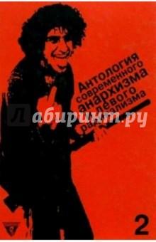 Антология современного анархизма и левого радикализма т.2