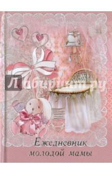 """Ежедневник молодой мамы """"АППЛИКАЦИЯ 1"""", 192 листа, А6+"""