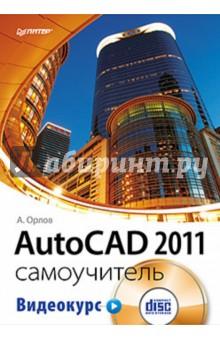 Орлов А. AutoCAD 2011. Самоучитель (+CD с видеокурсом)
