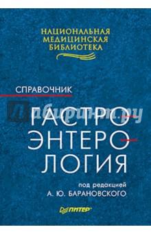 Андрей Барановский - Гастроэнтерология: Справочник обложка книги