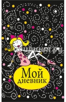 Мой дневник (черный)