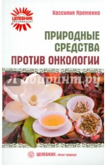 Яременко Кассиния Валентиновна Природные средства против онкологии