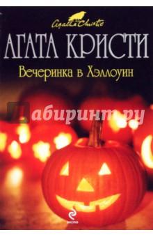 Кристи Агата Вечеринка в Хэллоуин