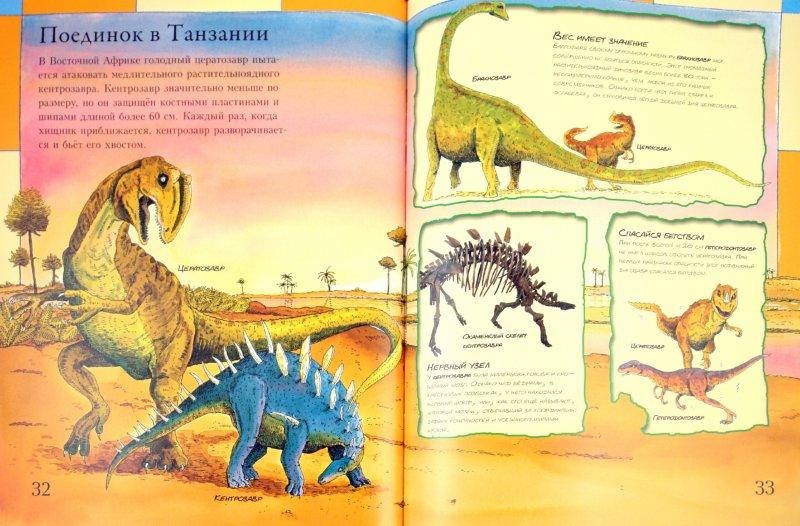 Иллюстрация 1 из 18 для Детский атлас динозавров - Дэвид Бурнье | Лабиринт - книги. Источник: Лабиринт