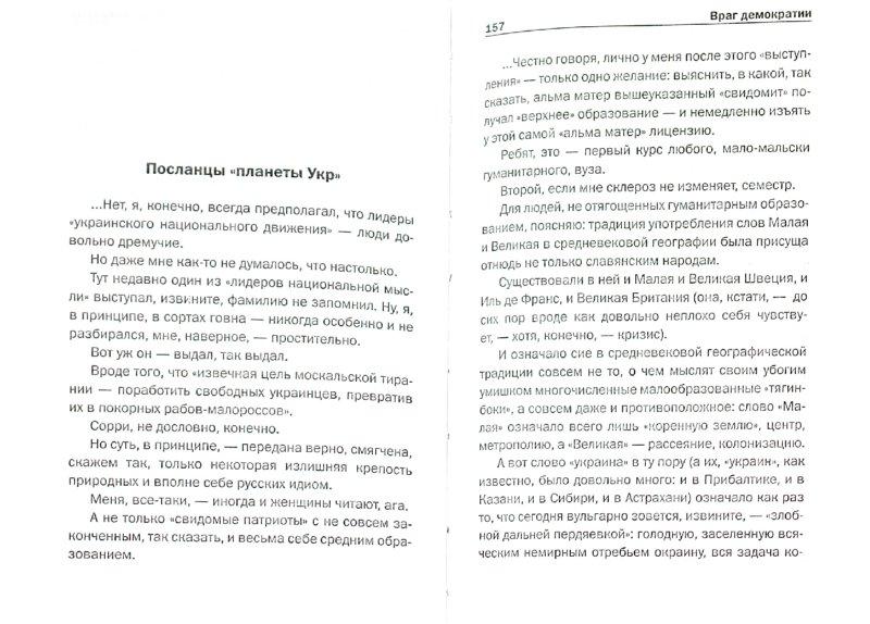 Иллюстрация 1 из 11 для Враг демократии - Дмитрий Лекух | Лабиринт - книги. Источник: Лабиринт