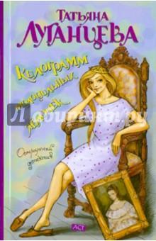 Луганцева Татьяна Игоревна Килограмм молодильных яблочек