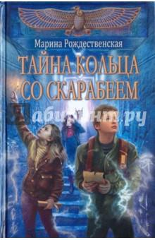 Рождественская Марина Викторовна Тайна кольца со скарабеем