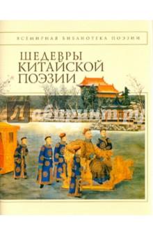 Шедевры китайской поэзии X - XII веков
