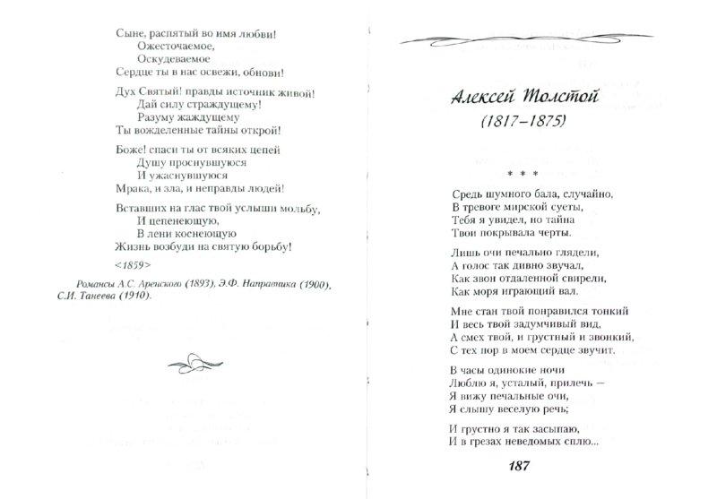 Иллюстрация 1 из 5 для Старинные русские романсы - Виктор Калугин | Лабиринт - книги. Источник: Лабиринт