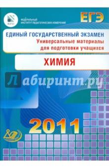 ЕГЭ 2011. Химия. Универсальные материалы для подготовки учащихся