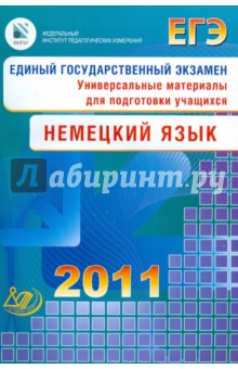ЕГЭ Немецкий язык 2011 (+2CD)