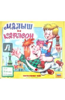 Настольная игра Малыш и Карлсон (8729)