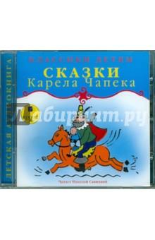 Сказки Карела Чапека (CDmp3)