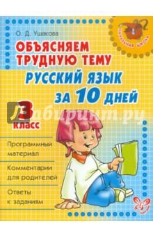 Объясняем трудную тему: Русский язык за 10 дней. 3 класс