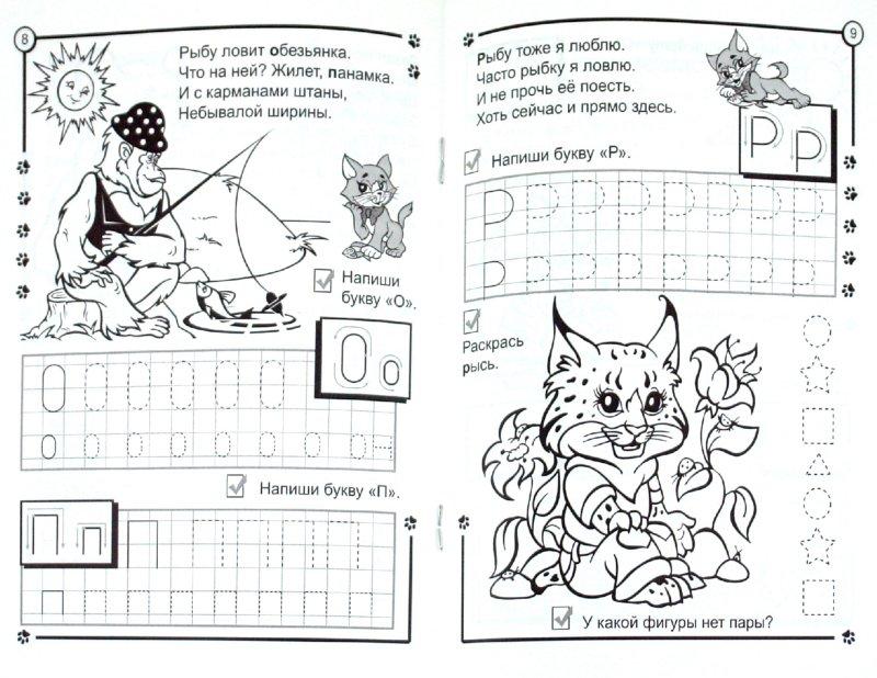Иллюстрация 1 из 5 для Прописи. Учимся писать буквы - Полярный, Никольская | Лабиринт - книги. Источник: Лабиринт