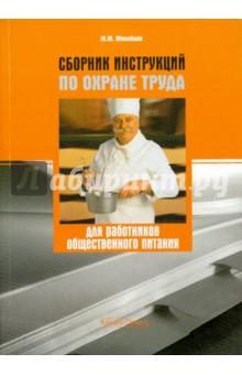 Должностная Инструкция Рентгенолаборанта Рентгеновского Кабинета - фото 5