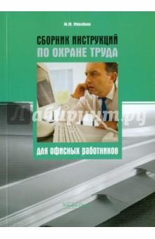 Сборник инструкций по охране труда для офисных работников