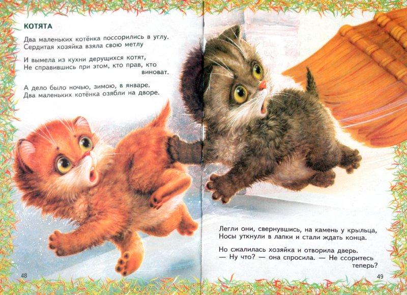 Котята стих два маленьких котенка