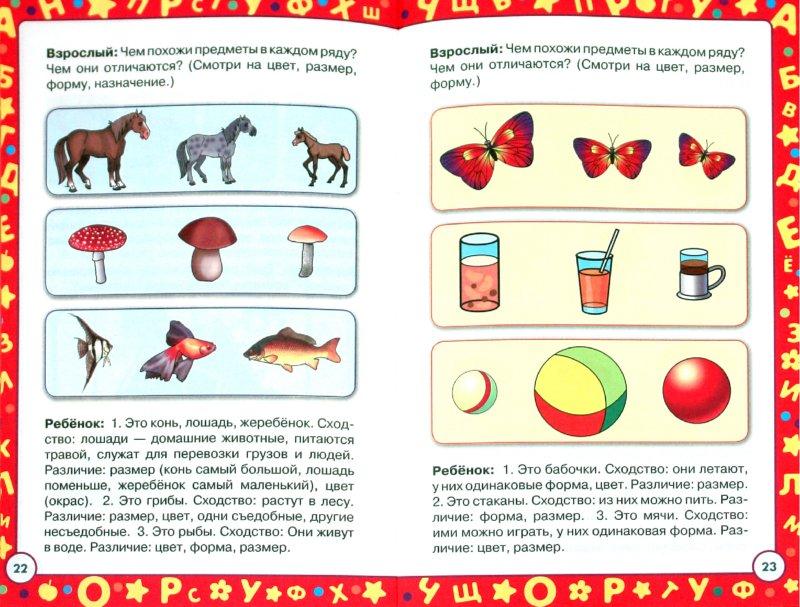 Иллюстрация 1 из 15 для Развитие речи для малышей - Ольга Александрова | Лабиринт - книги. Источник: Лабиринт