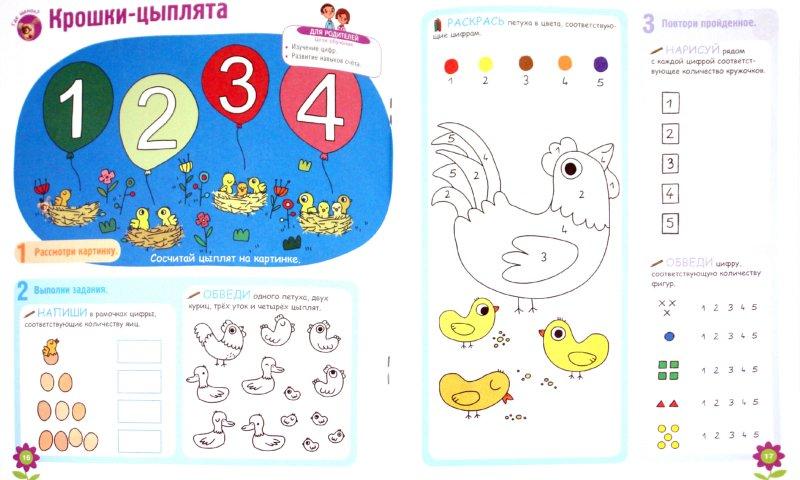 Иллюстрация 1 из 20 для Развитие ребенка 4-5 лет. Математика - Брижит Осмон | Лабиринт - книги. Источник: Лабиринт