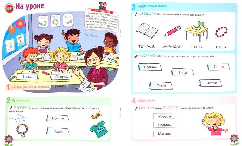 Иллюстрация 1 из 23 для Развитие ребенка. 4-5 лет. Учимся читать - Гарнье-Женевуа, Сенерик   Лабиринт - книги. Источник: Лабиринт