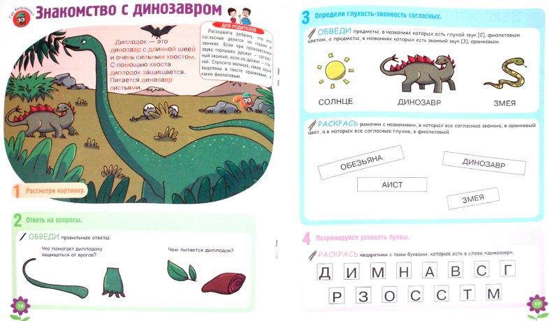 Иллюстрация 1 из 16 для Развитие ребенка 5-6 лет. Учимся читать - Гарнье-Женевуа, Сенерик | Лабиринт - книги. Источник: Лабиринт