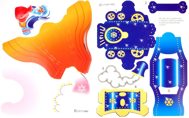 Иллюстрация 1 из 26 для Любимые игрушки   Лабиринт - книги. Источник: Лабиринт