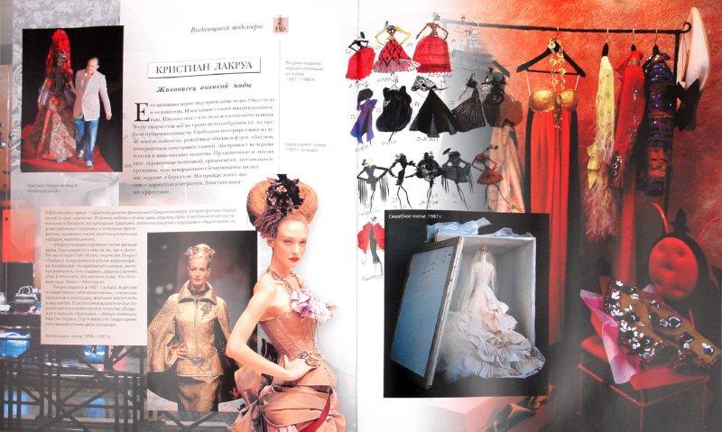 Иллюстрация 1 из 30 для Мода и модельеры - М. Шинкарук | Лабиринт - книги. Источник: Лабиринт