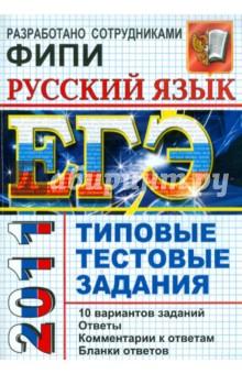 ЕГЭ 2011 Русский язык. Типовые тестовые задания
