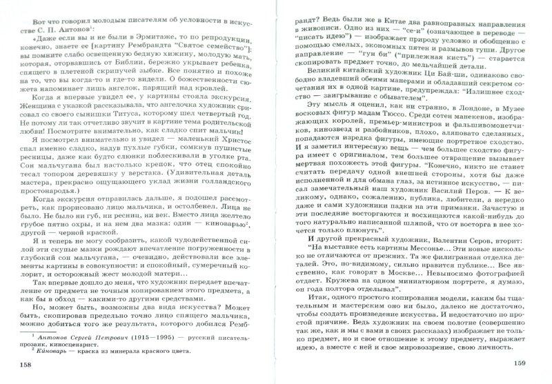 Иллюстрация 1 из 16 для Литература. 8 класс. Дополнительные материалы - Беленький, Хренова | Лабиринт - книги. Источник: Лабиринт