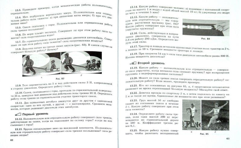 Скачать Сборник 1001 Задач По Физике Кирик